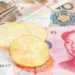 China Still Intent on Pursuing Digital Yuan